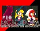 卍【モモドラ】のドットがキャワな件【月下のレクイエム】part10