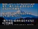 腸管出血性大腸菌O157は、日本だけではなかった!