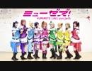 【μz's】KiRa-KiRa Sensation! 踊ってみた【ラブライブ!】 thumbnail