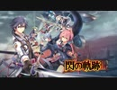 閃の軌跡III【P1 序章&OP】ゲームストーリー 720p60 (1080p60YouTube提供)