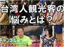 【台湾CH Vol.202】台湾人観光客と中国人観光客との違いとは[桜H29/9/28]