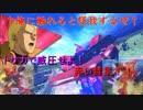【EXVSFB】†俺に触れると怪我するぜ†トサカで威圧せよ!赤い彗星!!