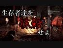 【13日の金曜日】生存者達を抹殺せよ part.7【ゆっくり実況プレイ】
