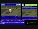 SFC版FF5 any%RTA 4:02:33 Part6(字幕解説のみ)