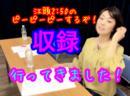 早川亜希動画#447≪過激が加速。。江頭2:50のピーピーピーするぞ!収録≫