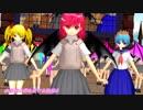 【東方MMD】レミフラとちっちゃい小悪魔さん全員でsister's noise