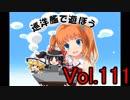 【WoWs】巡洋艦で遊ぼう vol.111【ゆっくり実況】