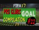 FIFA 17 プロクラブ【Mpunt】ゴール集(`・ω・´) #22
