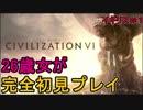 【Civilization6】完全初見プレイでクリア目指す#1【女性実況】