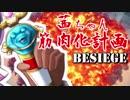 【Besiege】茜ちゃん筋肉化計画6セット目【VOICEROID実況】