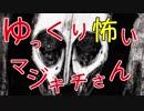【其の80】ゆっくり怖いマジキチさん【憂慮の10連発!!】
