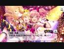【デレステ】「Twin☆くるっ★テール」イベントコミュまとめ
