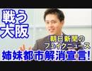 【韓国中国と戦う大阪市長】 米国サ市との姉妹都市解消を提言!