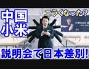 【中国シャオミがやっちゃった】 就職説明会で日本語学生なら出て行け!