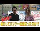 NEW GENERATION 第24話 (4/4)