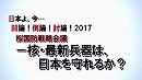 【討論】桜国防戦略会議-核・最新兵器は、日本を守れるか?[桜H29/9/30]