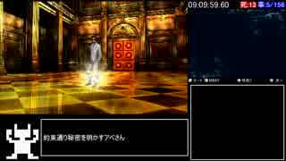 真女神転生ⅣFINAL RTA 12:56:52 (終末・絆ルート)part13/19