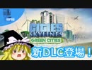 ✈ ゆっくりのCities: Skylines 新DLC 「Green Cities」
