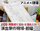 アニメの現場第9話「演出家の現場-前編-」