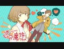 第81位:♣「恋の魔法」歌ってみたぬき。 thumbnail