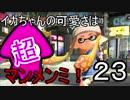 【スプラトゥーン2】イカちゃんの可愛さは超マンメンミ!23【ゆっくり】