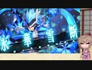 【蒼き雷霆ガンヴォルト爪】紅と蒼の軋轢 -3-【ボイロささら...