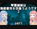 【VOICEROID実況】琴葉姉妹は海底都市を彷徨うようです【BIOSHOCK2】part1