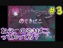 【ぬこしば実況】謎の少女と謎のお屋敷から脱出しよう(part3)