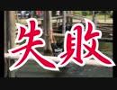 【ユーザー記者】日本一難しいアスレチックを体験してきた