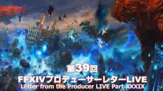 FF14 第39回プロデューサーレターLIVE 1/7