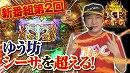 【新番組】ワンダーチャレンジ冥王5570 第2回ゆう坊編