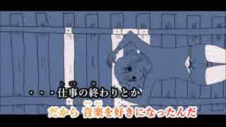 【ニコカラ】音楽が好きな人たちへ《ヘルニア》 (On Vocal)