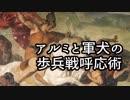 【TotalWar:Arena(cβ)】アルミと軍犬の、歩兵戦呼応術。【VOICEROID実況】
