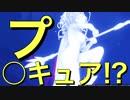 【ドラクエ11実況】美魔女がキュ○ホワイトだった件について#52