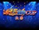 「MJ麻雀 15周年CUP決勝」part1 ウシシ(生放送主)