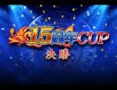 「MJ麻雀 15周年CUP決勝」part3 ウシシ(生放送主)