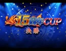 「MJ麻雀 15周年CUP決勝」part6 ウシシ(生放送主)
