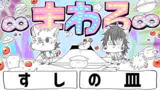 【カスコタ】 ∞まわる∞ 【UTAUカバー&ust配布あり】
