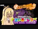 【VOICEROID実況】塗り武器だらけのSplatoon!Ⅱ part.3