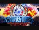 【実況】ぼくたちの地球防衛軍4.1 Part1