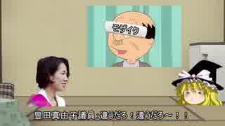 【ゆっくり&ドッキリ!編】収録部屋に豊田真由子議員居たら・・・。