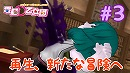【DQX】導かれし視聴者とあいちぃの大冒険 #3【電脳◯乙女団】