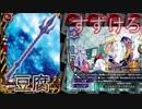 【バディファイト】タミフルカバディD80 オリフラ杯【豆腐vsすずけろ】