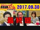 【辛坊治郎】 ズームそこまで言うか! 20170930 【サーファー水野亜彩子】