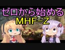 ゆかりんとマキのゼロから始めるMHF‐Z part1