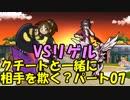 【ポケモンSM】ゲンガーと一緒に†闇†を魅せる【VSリゲル】