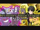 愛と勇気と正義と受けルで攻めルBet-money