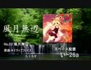 【秋季例大祭・紅楼夢】 風月無辺 【東方和風アレンジ】