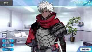 Fate/Grand Order エミヤ〔アサシン〕 マイルーム&霊基再臨等ボイス集