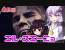 【VOICEROID実況】 特殊少女のカルテル撲滅活動 最終回